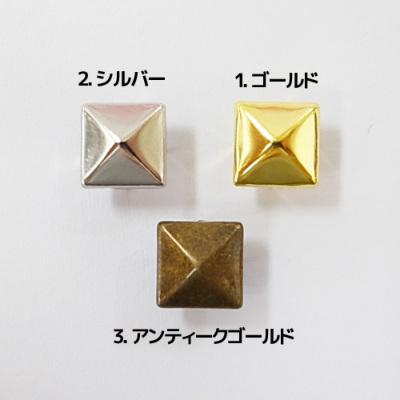 ST0408 スタッズ ピラミッド型 8mm 10個セット 全3色